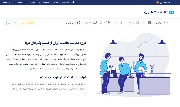 ارزیابی هاست ایران