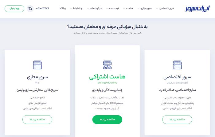 هاست لینوکس ایران سرور